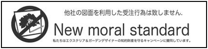 New Moral standard. 他社の図面を利用した受注行為は致しません。&ガーデンデザイナーの知的財産を守るキャンペーンに賛同しています。