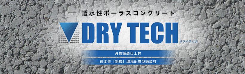 透水性コンクリート DRY TECH